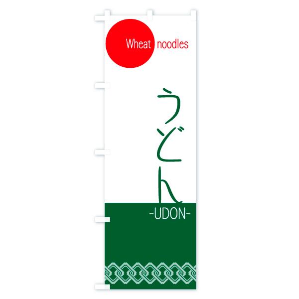 うどんのぼり旗 UDON Wheat noodlesのデザインAの全体イメージ