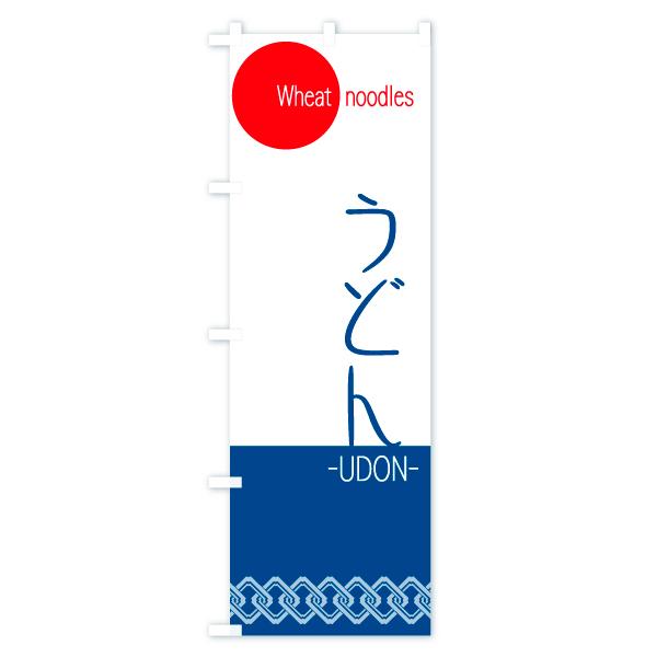 うどんのぼり旗 UDON Wheat noodlesのデザインBの全体イメージ