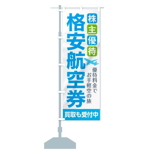のぼり 株主優待 のぼり旗のデザインAの設置イメージ