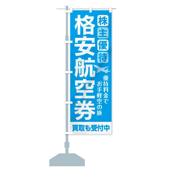 のぼり 株主優待 のぼり旗のデザインBの設置イメージ