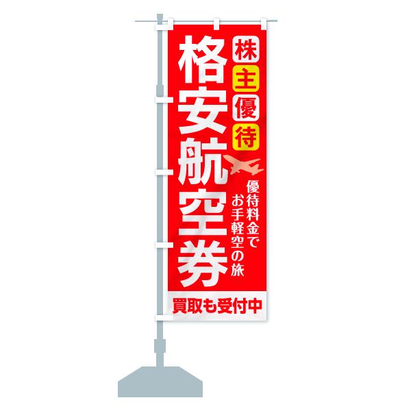 のぼり 株主優待 のぼり旗のデザインCの設置イメージ