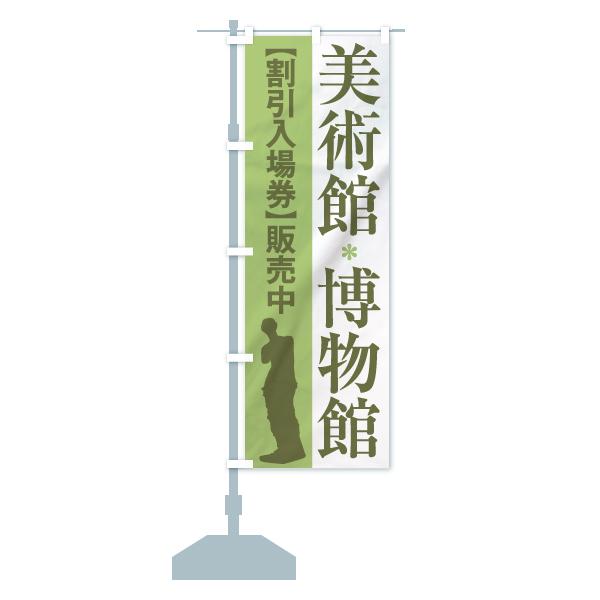 美術館のぼり旗 博物館 割引入場券販売中のデザインAの設置イメージ