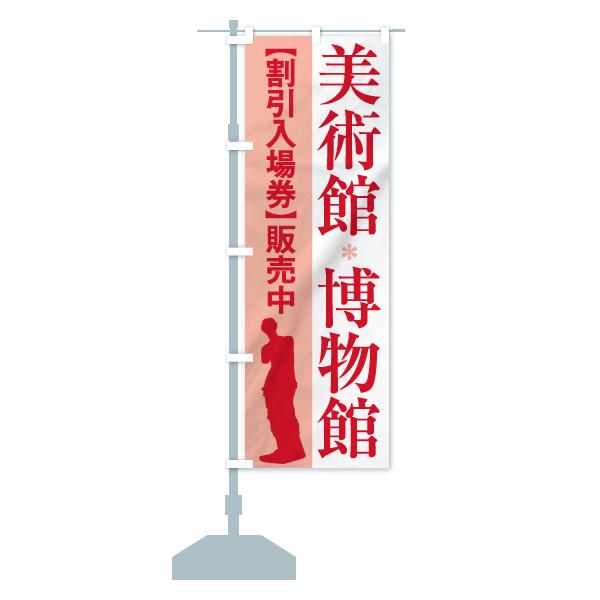 美術館のぼり旗 博物館 割引入場券販売中のデザインBの設置イメージ