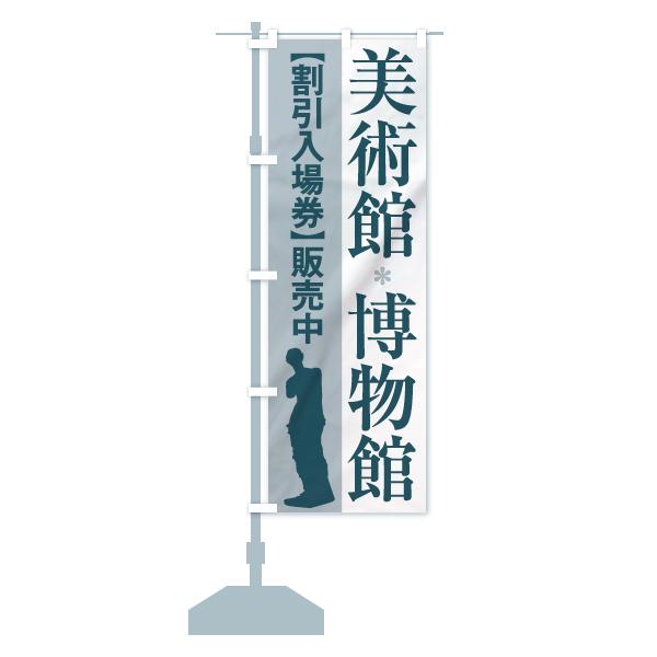 美術館のぼり旗 博物館 割引入場券販売中のデザインCの設置イメージ