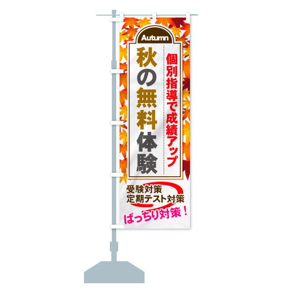 のぼり 秋の無料体験 のぼり旗のデザインAの設置イメージ