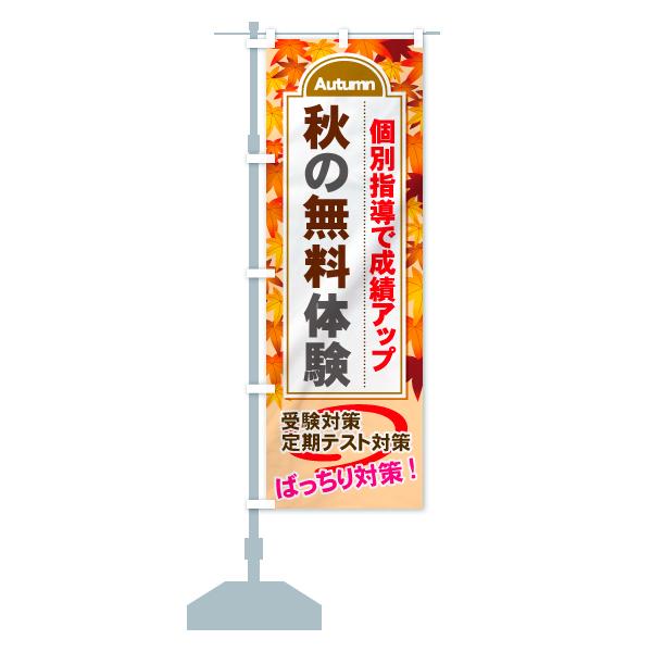 のぼり 秋の無料体験 のぼり旗のデザインBの設置イメージ