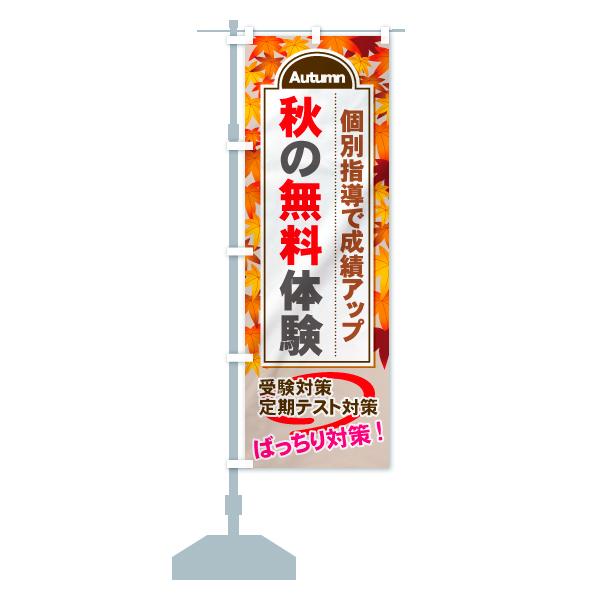 のぼり 秋の無料体験 のぼり旗のデザインCの設置イメージ