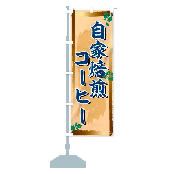 のぼり旗 自家焙煎コーヒーのデザインCの設置イメージ