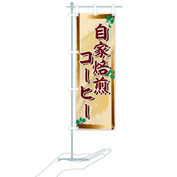 のぼり旗 自家焙煎コーヒーのデザインAのミニのぼりイメージ