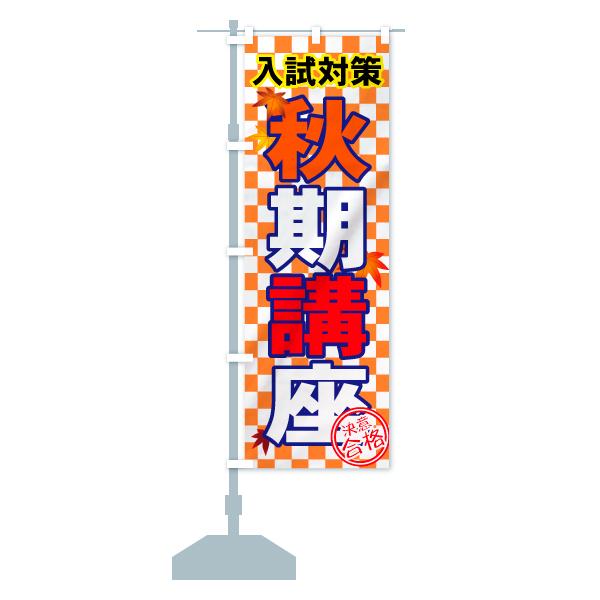 のぼり 秋期講座 のぼり旗のデザインAの設置イメージ