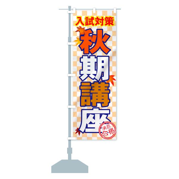 のぼり 秋期講座 のぼり旗のデザインBの設置イメージ