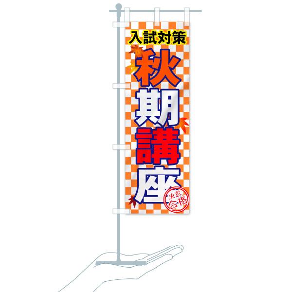 のぼり 秋期講座 のぼり旗のデザインAのミニのぼりイメージ