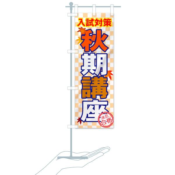 のぼり 秋期講座 のぼり旗のデザインBのミニのぼりイメージ