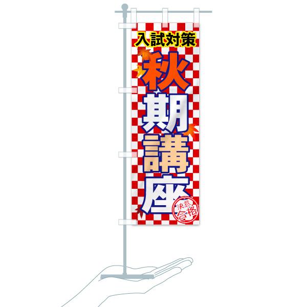 のぼり 秋期講座 のぼり旗のデザインCのミニのぼりイメージ