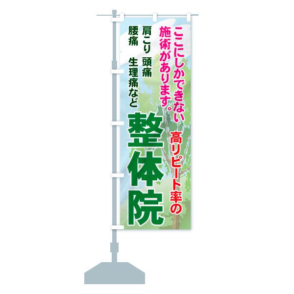 のぼり 整体院 のぼり旗のデザインCの設置イメージ