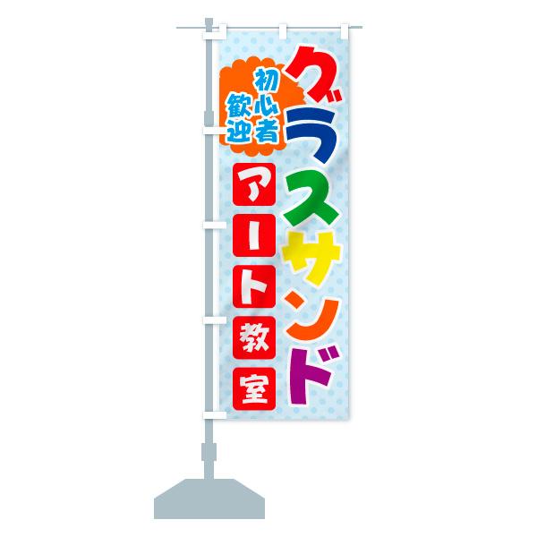 のぼり旗 グラスサンド アート教室 初心者歓迎のデザインAの設置イメージ