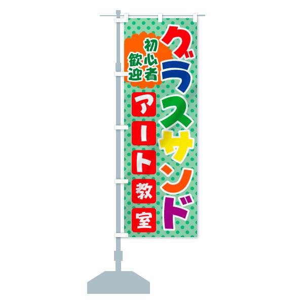 のぼり旗 グラスサンド アート教室 初心者歓迎のデザインBの設置イメージ