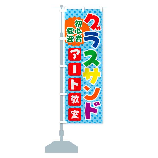 のぼり旗 グラスサンド アート教室 初心者歓迎のデザインCの設置イメージ