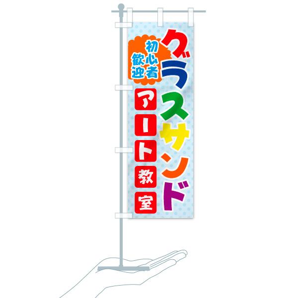 のぼり旗 グラスサンド アート教室 初心者歓迎のデザインAのミニのぼりイメージ