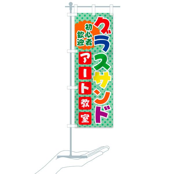 のぼり旗 グラスサンド アート教室 初心者歓迎のデザインBのミニのぼりイメージ