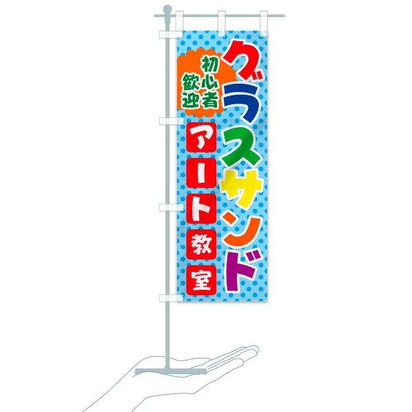のぼり旗 グラスサンド アート教室 初心者歓迎のデザインCのミニのぼりイメージ