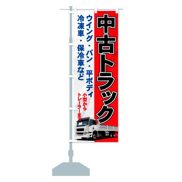 のぼり 中古トラック のぼり旗のデザインBの設置イメージ