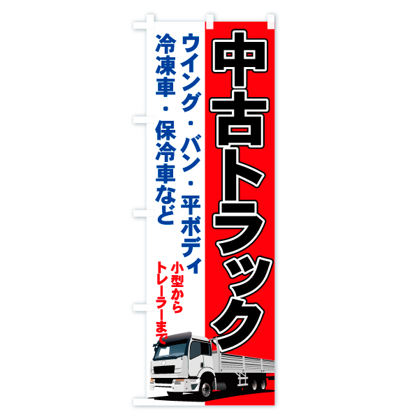 のぼり旗 中古トラック 小型からトレーラーまでのデザインBの全体イメージ