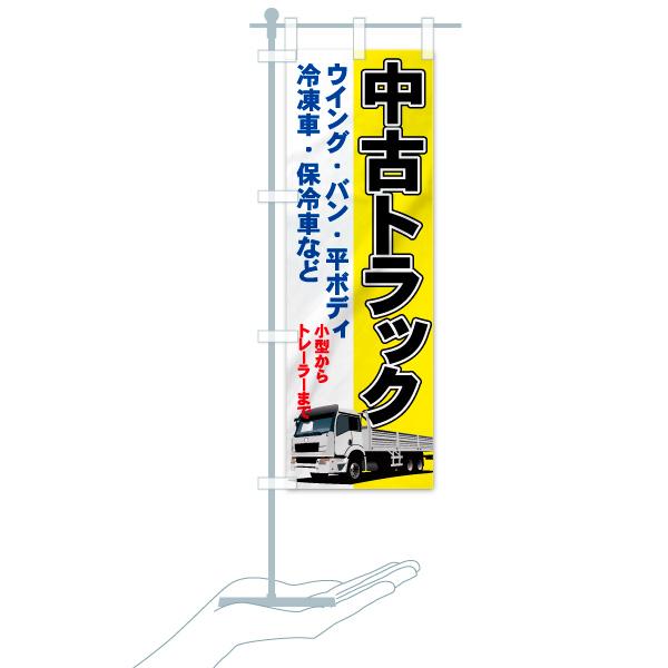 のぼり 中古トラック のぼり旗のデザインAのミニのぼりイメージ