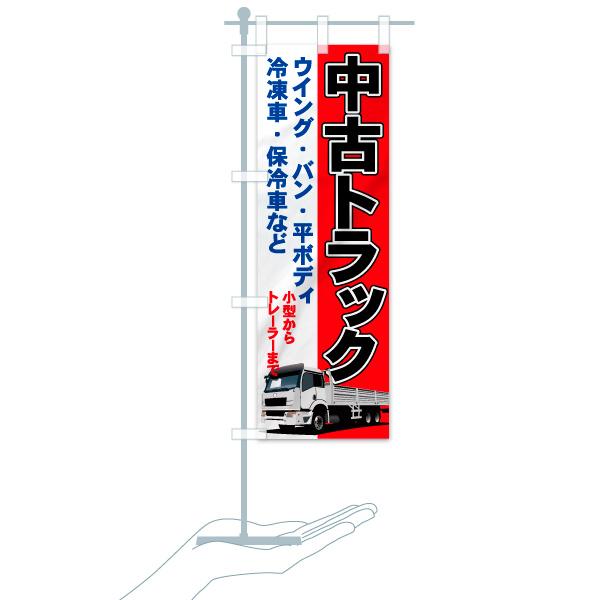 のぼり 中古トラック のぼり旗のデザインBのミニのぼりイメージ