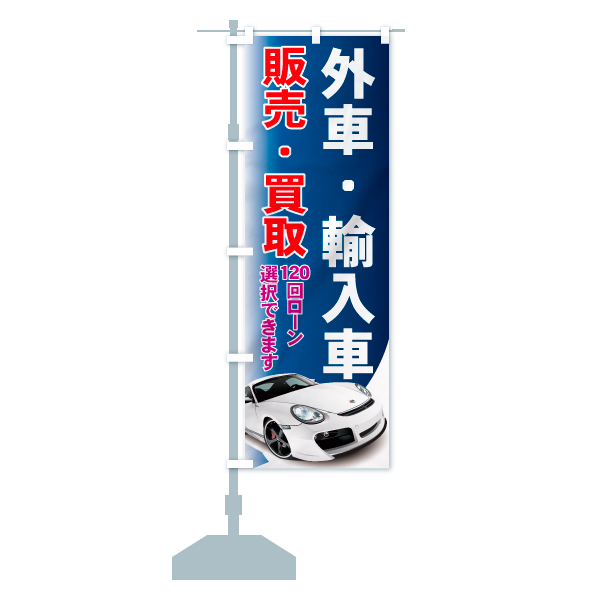 のぼり 外車・輸入車 のぼり旗のデザインAの設置イメージ