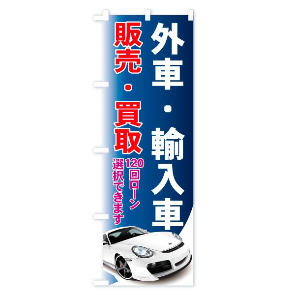 のぼり旗 外車・輸入車 販売・買取のデザインAの全体イメージ