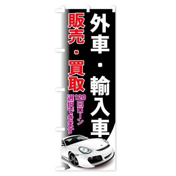 のぼり旗 外車・輸入車 販売・買取のデザインBの全体イメージ
