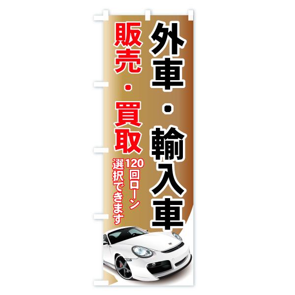 のぼり旗 外車・輸入車 販売・買取のデザインCの全体イメージ