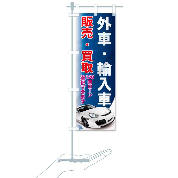 のぼり 外車・輸入車 のぼり旗のデザインAのミニのぼりイメージ