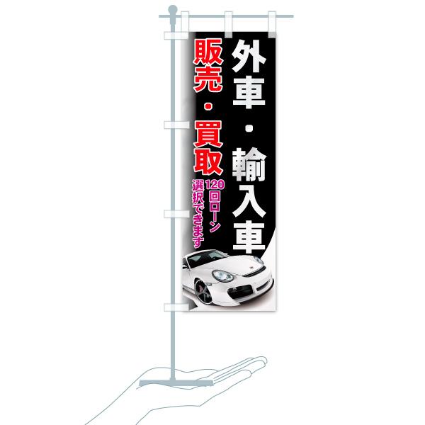 のぼり 外車・輸入車 のぼり旗のデザインBのミニのぼりイメージ