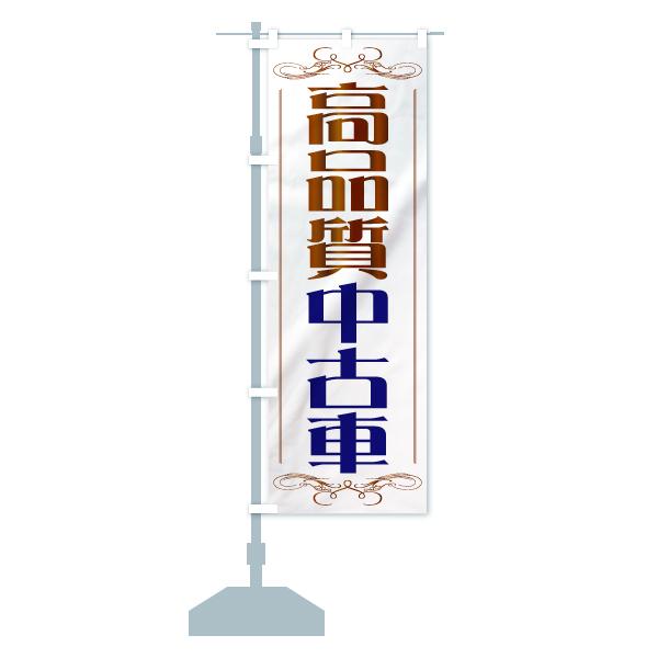 のぼり旗 高品質 中古車のデザインBの設置イメージ