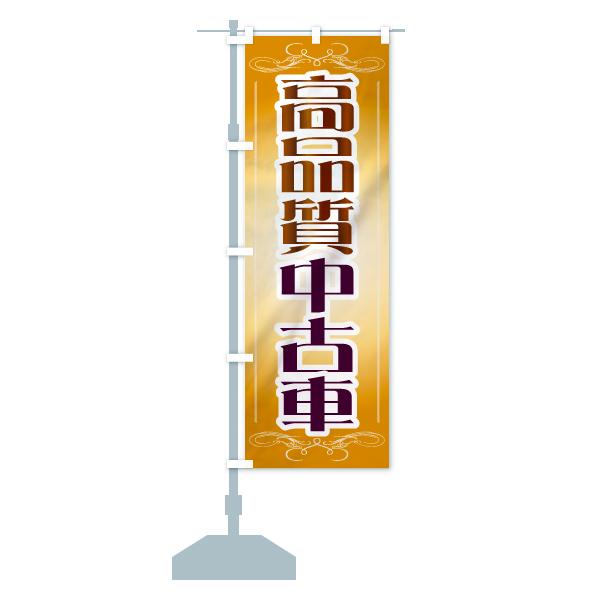 のぼり旗 高品質 中古車のデザインCの設置イメージ