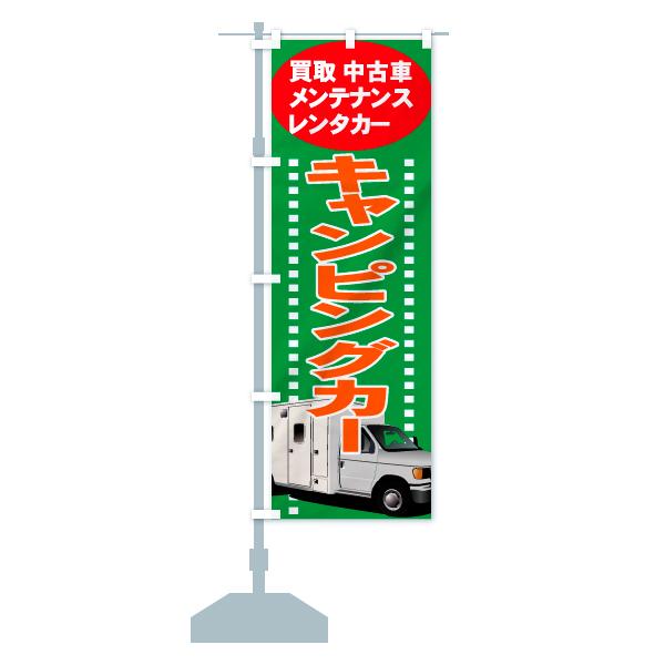 のぼり旗 キャンピングカー 買取 中古車 レンタカーのデザインAの設置イメージ
