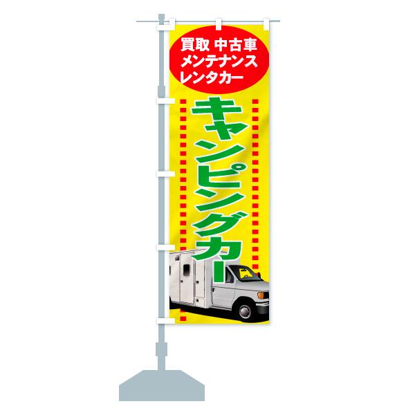 のぼり旗 キャンピングカー 買取 中古車 レンタカーのデザインBの設置イメージ