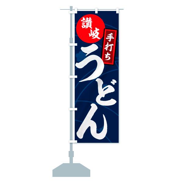のぼり旗 讃岐うどん 手打ちのデザインCの設置イメージ
