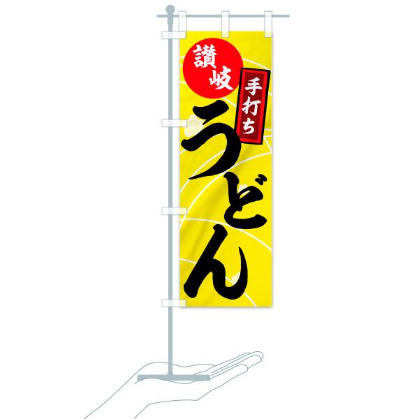 のぼり 讃岐うどん のぼり旗のデザインAのミニのぼりイメージ