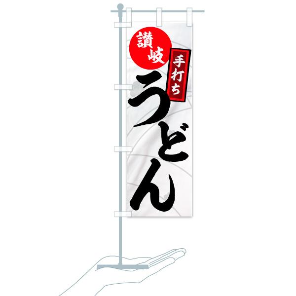 のぼり 讃岐うどん のぼり旗のデザインBのミニのぼりイメージ