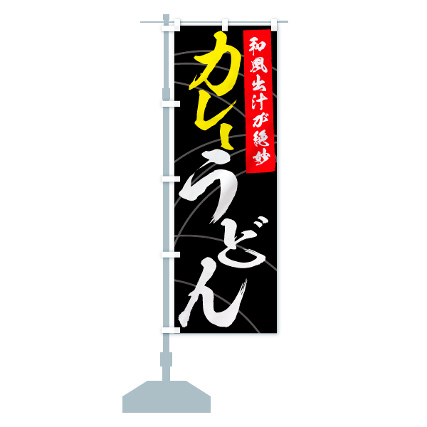 のぼり旗 カレーうどん 和風出汁が絶妙のデザインAの設置イメージ