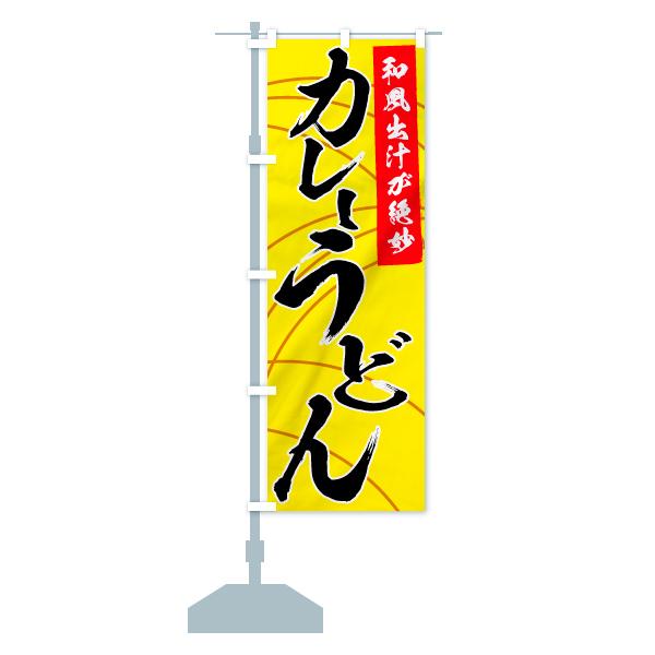 のぼり旗 カレーうどん 和風出汁が絶妙のデザインBの設置イメージ