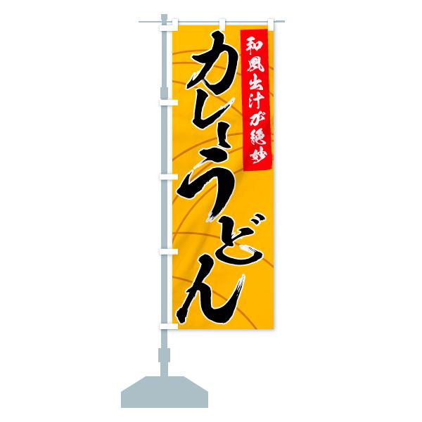 のぼり旗 カレーうどん 和風出汁が絶妙のデザインCの設置イメージ