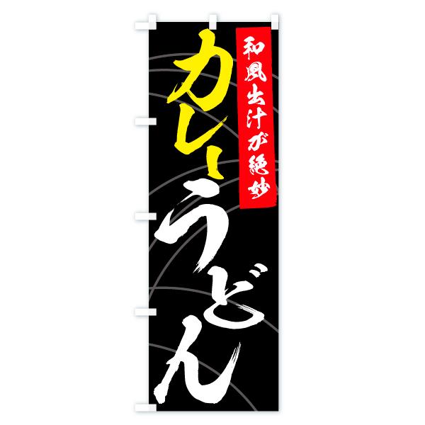 のぼり旗 カレーうどん 和風出汁が絶妙のデザインAの全体イメージ