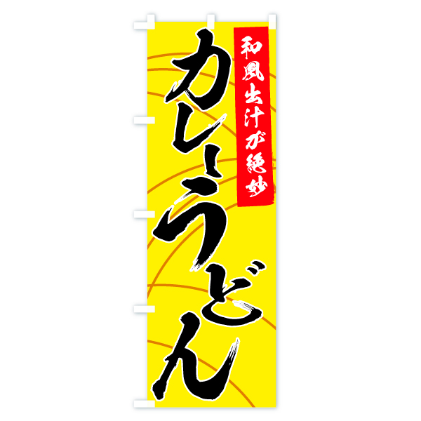 のぼり旗 カレーうどん 和風出汁が絶妙のデザインBの全体イメージ