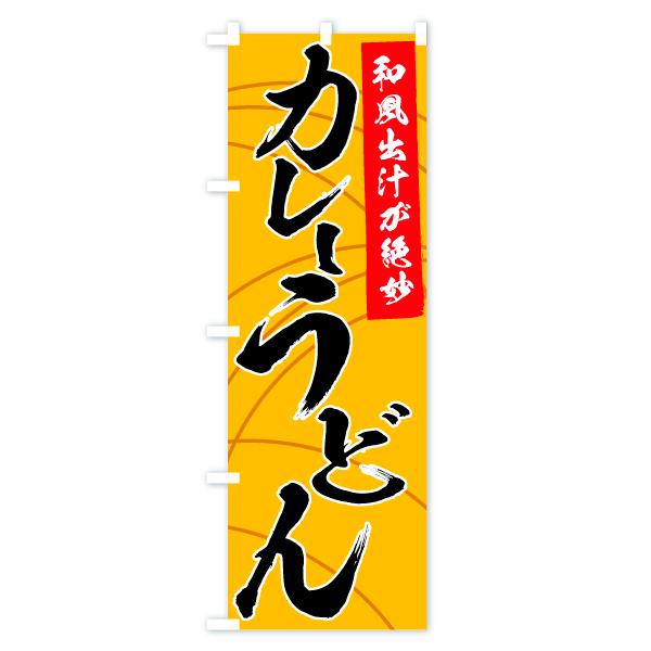 のぼり旗 カレーうどん 和風出汁が絶妙のデザインCの全体イメージ