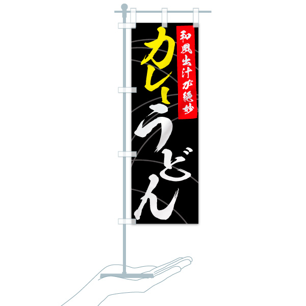 のぼり旗 カレーうどん 和風出汁が絶妙のデザインAのミニのぼりイメージ