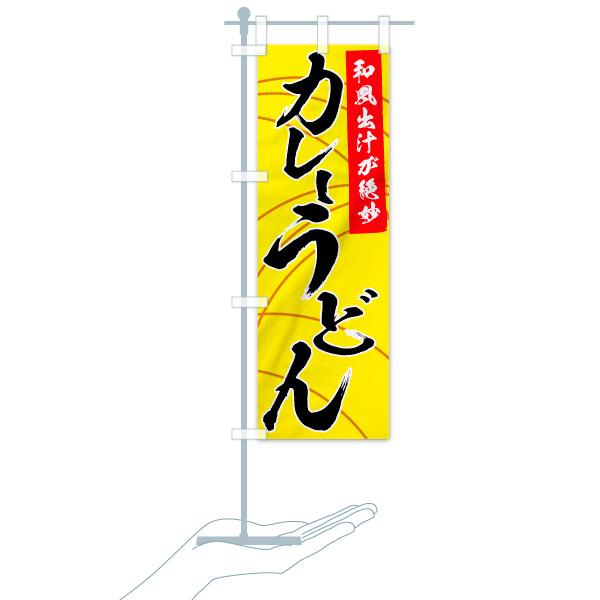 のぼり旗 カレーうどん 和風出汁が絶妙のデザインBのミニのぼりイメージ